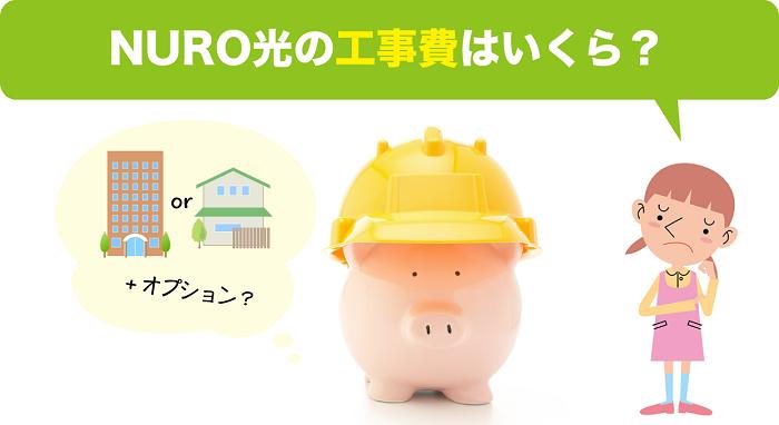 NURO光の工事費