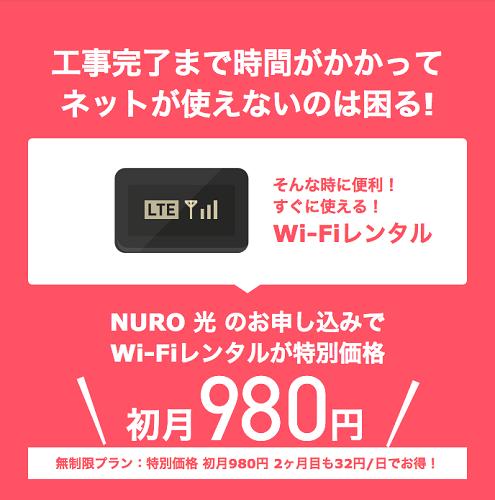 WiMAXやモバイルルーター レンタル