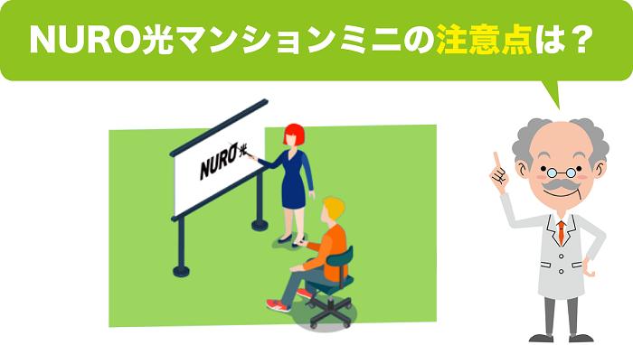 NURO光マンションミニの注意点