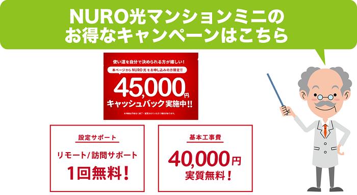NURO光マンションミニのキャンペーン