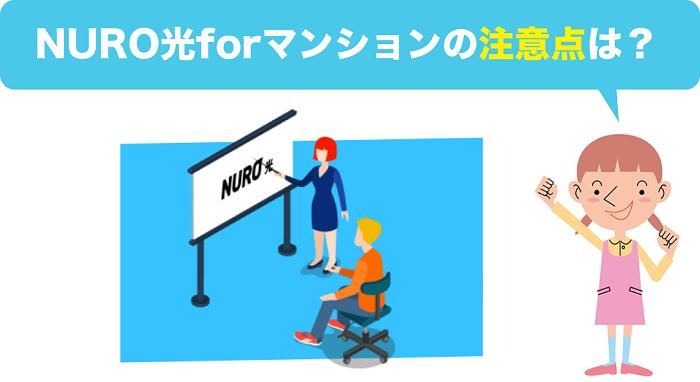 NURO光forマンションの注意点
