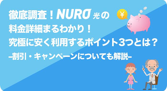 NURO光 料金