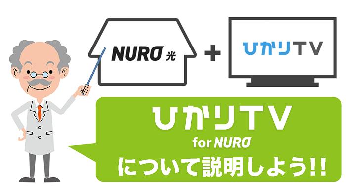 NURO光 テレビ ひかりTV forNURO