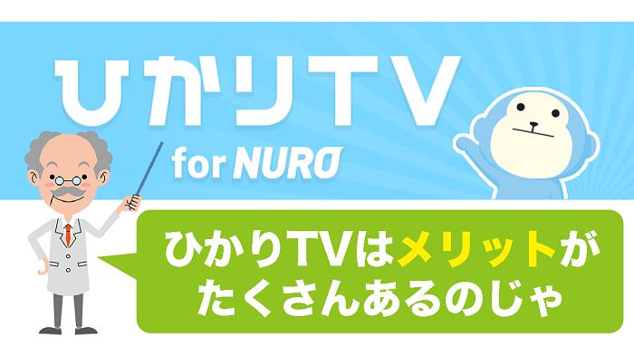 NURO光 テレビ メリット