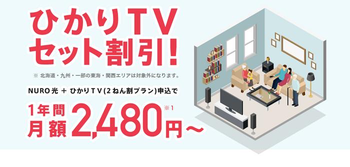 NURO光 テレビ キャンペーン・割引