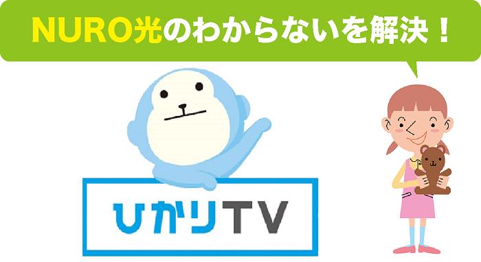 NURO光 テレビ よくある疑問