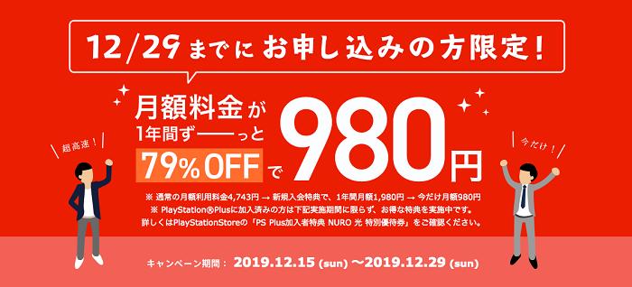 月額980円キャンペーン