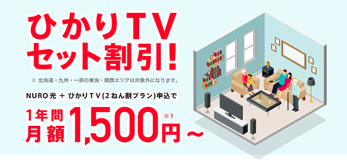 ひかりTV×NURO光キャンペーン